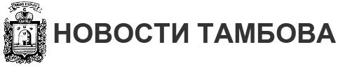 Новости Тамбова