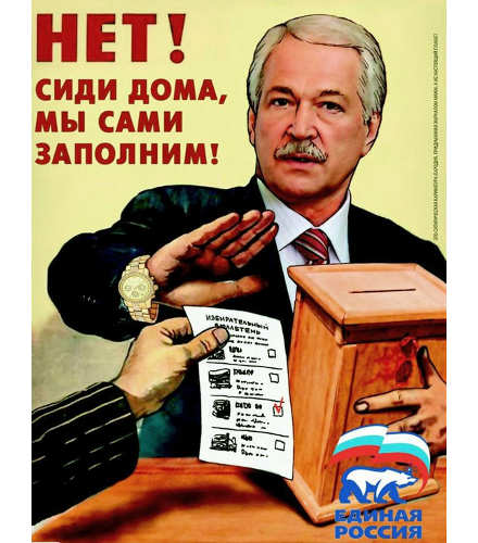 Картинки по запросу выборы нарушения картинки