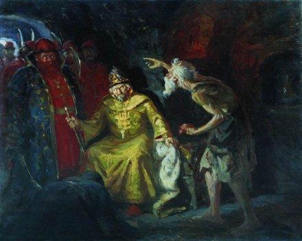 Письмо доброму царю от холопов