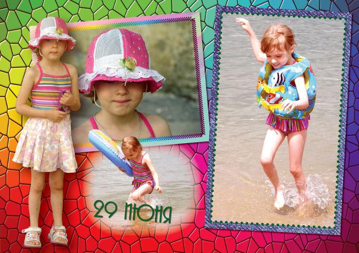 Фотоальбом «Моё лето»