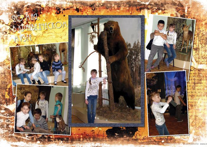 Фотоальбом с экскурсии